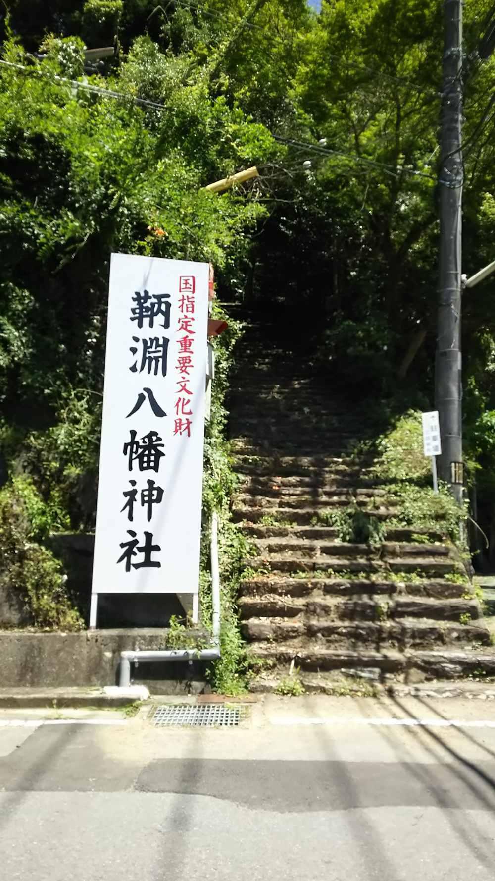 鞆淵八幡神社: 紀伊路歴史旅